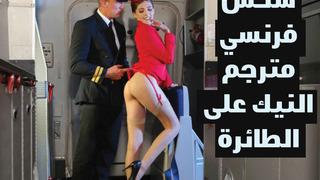 سكس فرنسي مترجم رحلة الطيران وأسرار المضيفة وطيار الرحلة Xxx عرب